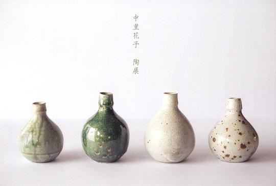中里花子展2014.jpg