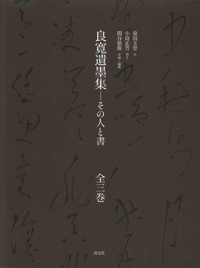 『良寛遺墨集』ケース.jpg