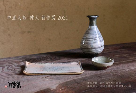 中里太亀・健太展2021DM_写真面.jpg