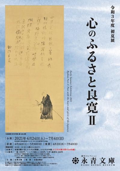 心のふるさと良寛Ⅱちらし_page-0001.jpg